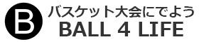 福岡大阪バスケット大会にでよう BALL4LIFE
