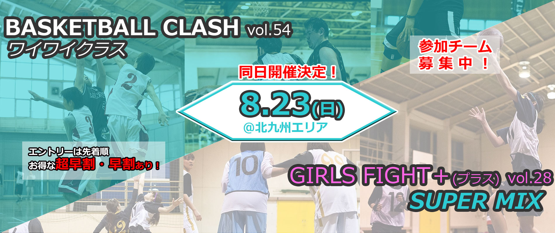 basketball clash