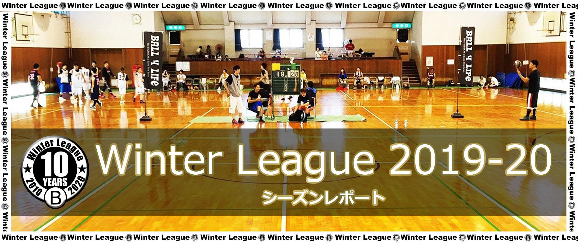 Winter League シーズンレポート