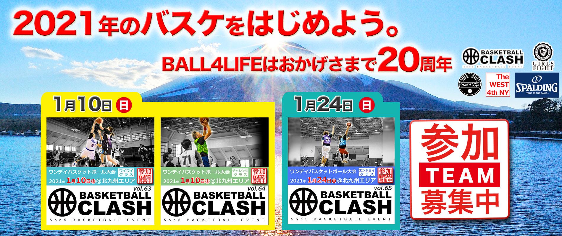 basketball clash ワンデイバスケット大会